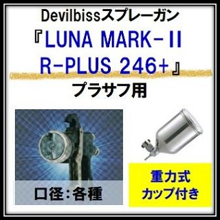 デビルビス スプレーガン 「LUNA MARK-�-R-PLUS 246+」 (重力式カップ付き) プラサフ用