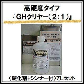 高硬度タイプ GHクリヤー (2:1) (主剤4L+硬化剤2L+シンナー1L) 7Lセット