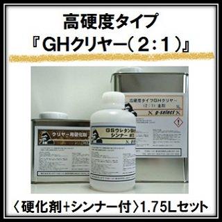 高硬度タイプ GHクリヤー (2:1) (主剤1L+硬化剤500ml+シンナー250ml) 1.75Lセット