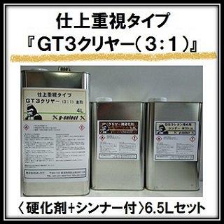仕上重視タイプ GT3クリヤー (3:1) (主剤4L+硬化剤1.3L+シンナー1.2L) 6.5Lセット