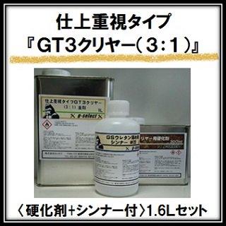 仕上重視タイプ GT3クリヤー (3:1) (主剤1L+硬化剤300ml+シンナー300ml) 1.6Lセット
