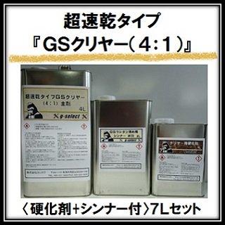 超速乾タイプ GSクリヤー (4:1) (主剤4L+硬化剤1L+シンナー2L) 7Lセット