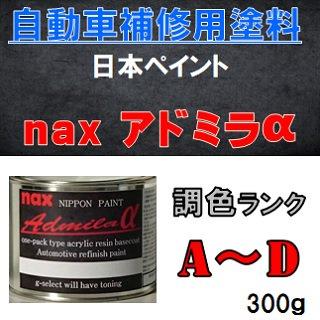 自動車塗料「アドミラアルファ」計量調色(A〜Dランク) 1液型特殊アクリル樹脂 300g缶/自動車補修