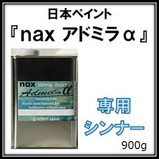 自動車塗料「アドミラアルファ」専用シンナー 各種 900g缶