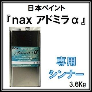 自動車塗料「アドミラアルファ」専用シンナー 各種 3.6Kg缶
