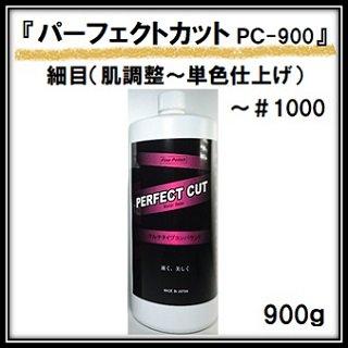 プラスティ PC-900 パーフェクトカット(細目 〜#1000) 900g / ノンシリコン ノンオイル コンパウンド 水性 オーロラ 耐スリ スクラッチシールド