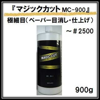 プラスティ MC-900 マジックカット(極細目 〜#2500) 900g / ノンシリコン ノンオイル コンパウンド 水性 オーロラ 耐スリ スクラッチシールド