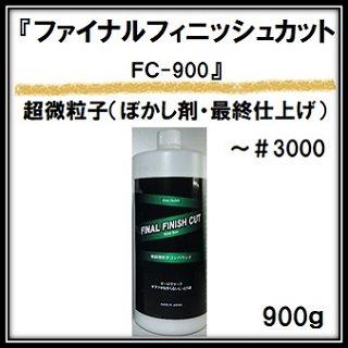 プラスティ FC-900 ファイナルフィニッシュカット(超微粒子 〜#3000) 900g / ノンシリコン ノンオイル コンパウンド 水性 オーロラ 耐スリ スクラッチシールド