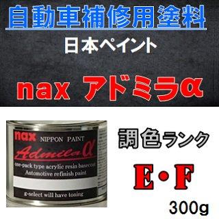 自動車塗料「アドミラアルファ」計量調色(E・Fランク) 1液型特殊アクリル樹脂 300g缶/自動車補修