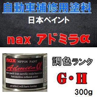 自動車塗料「アドミラアルファ」計量調色(G・Hランク) 1液型特殊アクリル樹脂 300g缶/自動車補修