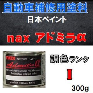 自動車塗料「アドミラアルファ」計量調色(Iランク) 1液型特殊アクリル樹脂 300g缶/自動車補修