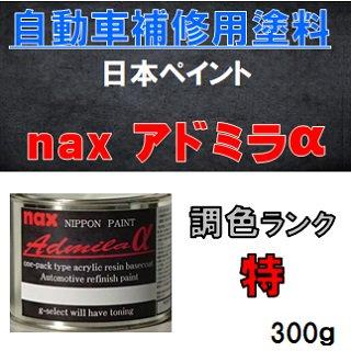 自動車塗料「アドミラアルファ」計量調色(特ランク) 1液型特殊アクリル樹脂 300g缶/自動車補修