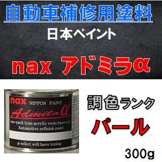 自動車塗料「アドミラアルファ」計量調色(3コートパール) 1液型特殊アクリル樹脂 300g缶/自動車補修