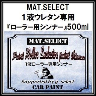 車輌塗装用艶消し塗料 MAT.SELECT 「1液ウレタン艶消し塗料専用ローラー用シンナー」 500ml缶