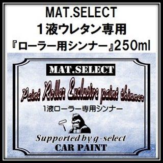 車輌塗装用艶消し塗料 MAT.SELECT 「1液ウレタン艶消し塗料専用ローラー用シンナー」 250ml缶
