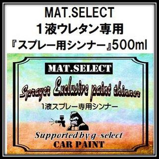 車輌塗装用艶消し塗料 MAT.SELECT 「1液ウレタン艶消し塗料専用スプレー用シンナー」 500ml缶