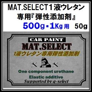 車輌塗装用艶消し塗料 MAT.SELECT 「1液ウレタン艶消し塗料専用弾性添加剤」/50g缶