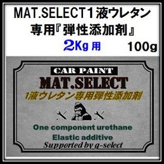 車輌塗装用艶消し塗料 MAT.SELECT 「1液ウレタン艶消し塗料専用弾性添加剤」/100g缶