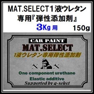 車輌塗装用艶消し塗料 MAT.SELECT 「1液ウレタン艶消し塗料専用弾性添加剤」/150g缶