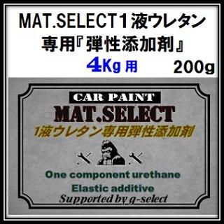 車輌塗装用艶消し塗料 MAT.SELECT 「1液ウレタン艶消し塗料専用弾性添加剤」/200g缶
