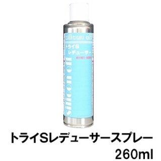 「トライSレデューサースプレー」/260ml (シリコンオフ)エアゾール