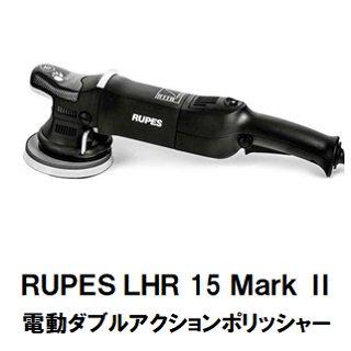 RUPES(ルペス)「LHR 15 Mark2」 ビッグフット電動ダブルアクションポリッシャー