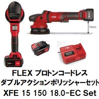 FLEX プロトンコードレス ダブルアクションポリッシャーセット/XFE 15 150 18.0-EC Set