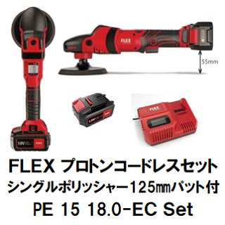 FLEX プロトンコードレス シングル回転ポリッシャー125mmパット付きセット/PE 150 18.0-EC Set