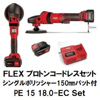 FLEX プロトンコードレス シングル回転ポリッシャー150mmパット付きセット/PE 150 18.0-EC Set