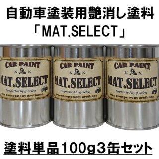MAT.SELECT 100g缶3色セット(塗料単品)/艶消し塗料 自動車塗装 刷毛 ローラー スプレー 自衛隊 軍用塗料 つや消し塗料