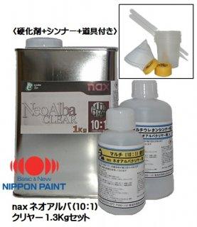 日本ペイント naxネオアルバクリヤー (10:1)1Kgセット 小分け品(主剤1Kg+硬化剤100g+シンナー200g+道具付)ニッペ