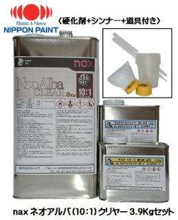 日本ペイント naxネオアルバクリヤー (10:1)3Kgセット 小分け品(主剤3Kg+硬化剤300g+シンナー600g+道具付)ニッペ