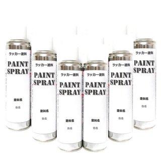 塗料をスプレー缶へ詰め替えます(ラッカースプレー)260ml 12本セット