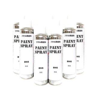 塗料をスプレー缶へ詰め替えます(フタル酸スプレー)260ml 5本セット