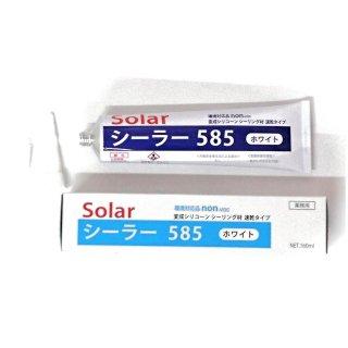 シーラー 585 チューブ ホワイト 160ml 1本/ソーラー