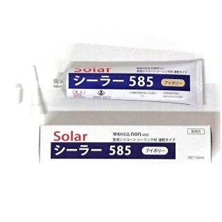シーラー 585 チューブ アイボリー 160ml 1本/ソーラー