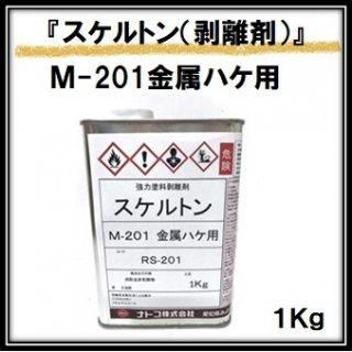 スケルトン 1Kg(M-201金属ハケ用)小分け品/ナトコ