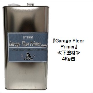 GARAGE FLOOR PRIMER 4Kg缶