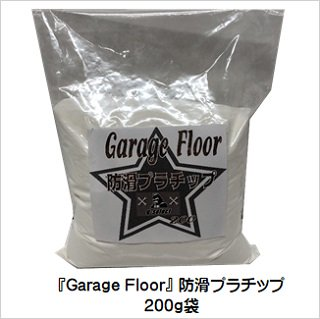 GARAGE FLOOR 防滑プラチップ 200g袋