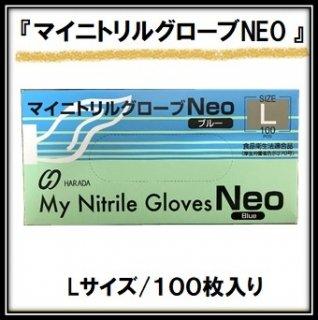 「マイニトリルグローブNEO 」ブルー Lサイズ 100枚/1箱 (原田産業)