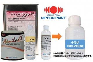 自動車塗料「アドミラアルファ」原色 各色(色によって容量が異なります)小分け品/自動車補修 日本ペイント