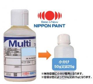 自動車塗料「NAX マルチ マイカベース」 各色(色によって容量が異なります)小分け品/自動車補修 日本ペイント