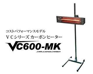 ビクトリーカーボンヒーター VC600-MK/K-ing ケーイング