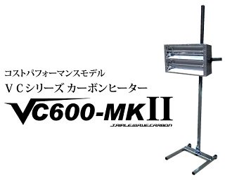 ビクトリーカーボンヒーター VC600-MK�/K-ing ケーイング