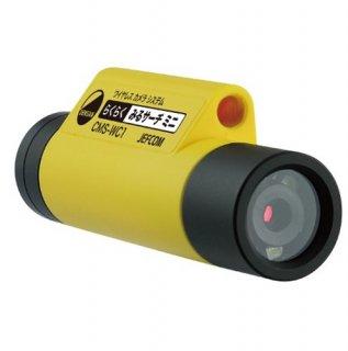 ワイヤレスカメラ らくらくみるサーチミニ CMS-WC1/DENSAN