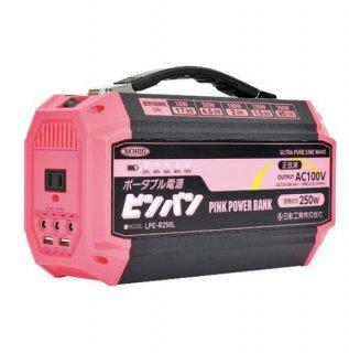 どこでも使えるポータブル電源 ピンバン LPE-R250L/日動工業
