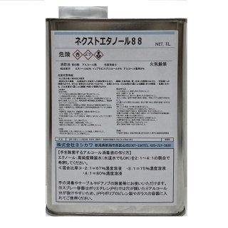 送料無料/アルコール ウィルス対策 除菌/ネクストエタノール88(変性エチルアルコール)1L