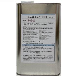 送料無料/アルコール ウィルス対策 除菌/ネクストエタノール88(変性エチルアルコール)2L