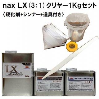 naxマルチエコ(3:1)20LXクリヤー1Kgセット 小分け品(主剤1Kg+硬化剤400g+シンナー300g+道具付)ニッペ 自動車補修塗料/日本ペイント
