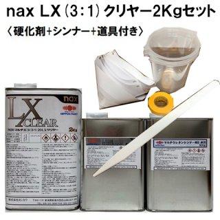 naxマルチエコ(3:1)20LXクリヤー2Kgセット 小分け品(主剤2Kg+硬化剤700g+シンナー600g+道具付)ニッペ 自動車補修塗料/日本ペイント